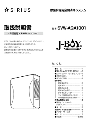 SVW-AQA1001_manual