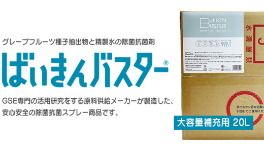ばいきんバスターGSE除菌抗菌剤に大容量20Lボックスタイプ 新発売のお知らせ。GSE供給メーカーが製造する直販品 日本製