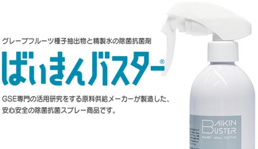 ばいきんバスター400mlスプレーボトル GSE除菌抗菌剤 容器形状が変わりました。スプレーがミスト状になり操作が軽くなっています。