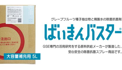 ばいきんバスターGSE除菌抗菌剤に大容量5Lボックスタイプ 新発売のお知らせ。GSE供給メーカーが製造する直販品 日本製